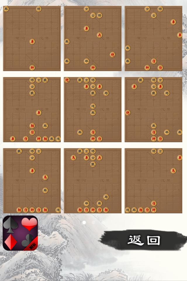 Screenshot 象棋大师